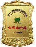 第十一届中国武汉农业博览会金奖
