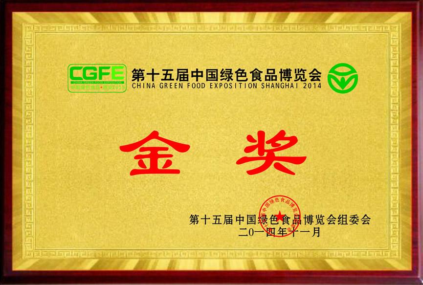 第十五届中国绿色食品博览会金奖